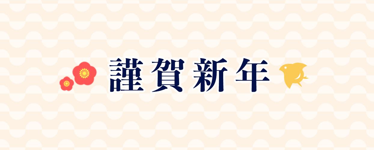 2021_謹賀新年